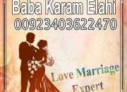 Aamil baba karam elahi help you to solve all your problems call now for help:0092340362247
